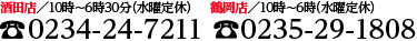 酒田店/10時~6時30分(水曜定休)0234-24-7211 鶴岡店/10時~6時(水曜定休)0235-29-1808